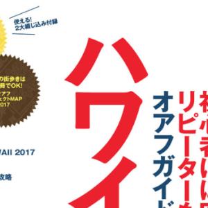 ハワイ本オアフ最新版2017 〜絶賛発売中!!!〜