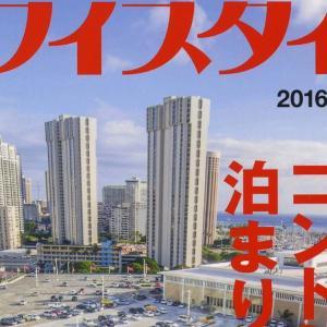 ハワイスタイル 44号 〜好評発売中!〜