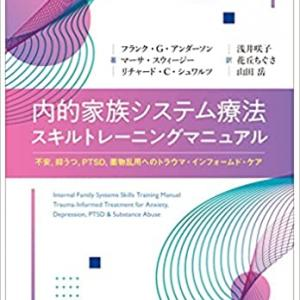 内的家族システムの翻訳が出版されます!
