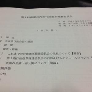 第一回 薩摩川内市行政改革推進委員会