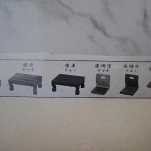 ミニ座卓・座椅子マスコットとスーパームーン