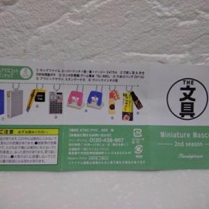 THE文具 Miniature Mascot 2nd season