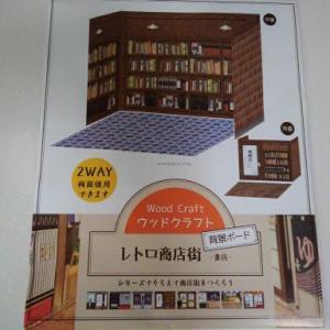 レトロ商店街 書店