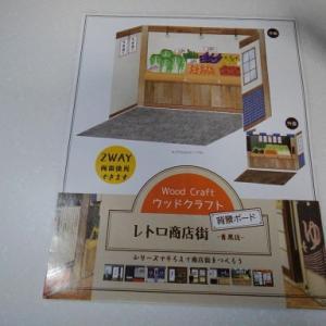 レトロ商店街シリーズ 青果店