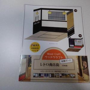 レトロ商店街シリーズ 甘味処