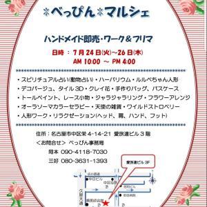 ☆べっぴんマルシェ☆7月開催☆