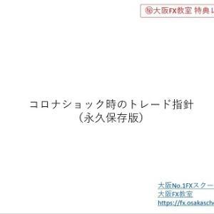 【3月限定】「コロナショック時のトレード指針」PDFレポートプレゼント!!