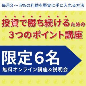【ラスト1回】明日31日(土)は無料オンライン講座です!