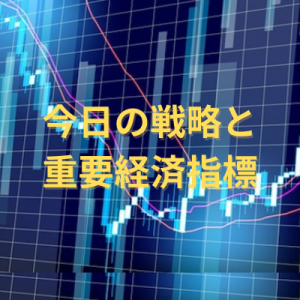 今日の戦略と重要経済指標