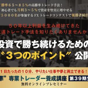 【無料オンライン講座開催中】大阪FX教室 39期生募集開始しました!
