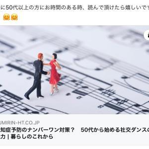 社交ダンスの魅力について‼︎(^O^☆♪