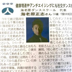 稲毛新聞の「今月の人」に掲載して頂きました!^o^