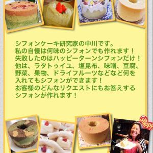 自己紹介☆チョコチップシフォン☆平飼い卵シフォン☆本日の麻の葉cafe
