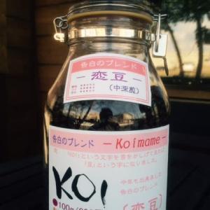 告白のブレンド  --koimame--  〔恋豆〕