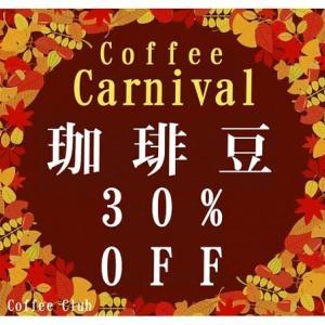 今年はやるゾ~! 恒例『コーヒーカーニバル 2021』