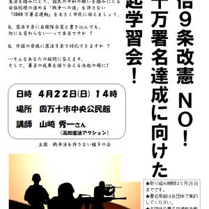 9条改憲NO! 3000万署名達成への決起学習会