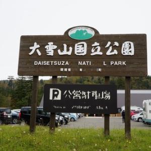 管理人との旅行(旭岳1泊目)