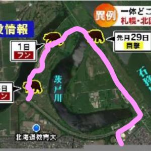札幌・茨戸川緑地でクマに遭遇していた可能性も