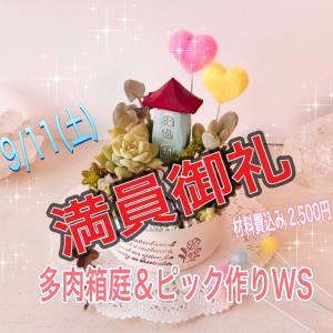 満員御礼♦️千葉市花の美術館♦️多肉箱庭&アクリルピック作り寄せ植えワークショップご案内⭐️