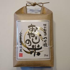 「おやじの米」(山形県鶴岡市産の特別栽培米 つや姫)をいただいた