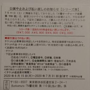 NHKオーチャード定期、またまた中止!