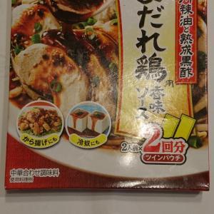日経・土曜版「何でもランキング 世界の鶏料理 いいとこ取り」(07.11)を読んで