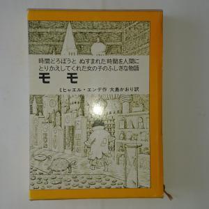 NHK100分de名著「モモ」を見て Vol.2