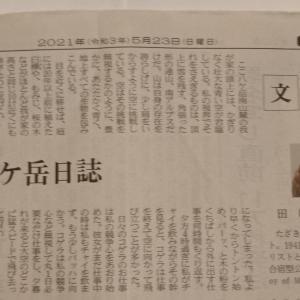 「八ヶ岳日誌」(日経2021.05.23朝刊)を読んで