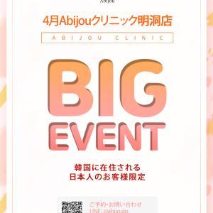 4月のAbijouクリニック明洞店のBIG EVENT