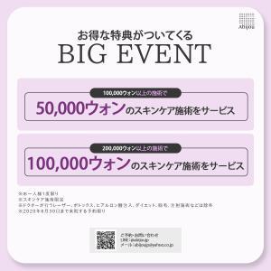 Abijouクリニック 明洞店限定BIG EVENT