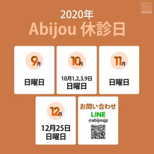 2020年Abijouクリニック休診日