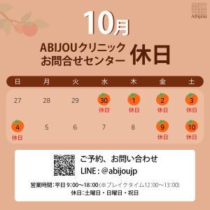 Abijouのお問い合わせセンター 休日のお知らせ
