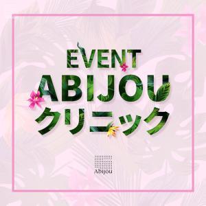 Abijouクリニック夏の特別キャンペーン!