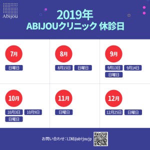 2019年ABIJOUクリニック休診日のお知らせ!