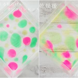【作成デザインいろいろ】油脂から作る紙石けん