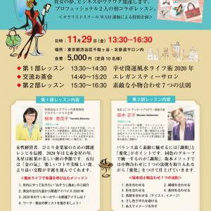北参道サロンで1Dayレッスン&お茶会を開催します!