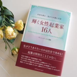 書籍『輝く女性起業家16人』掲載に思うこと