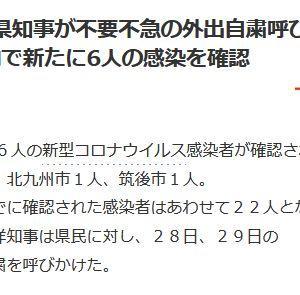 遂に福岡も 「不要不急の外出自粛」