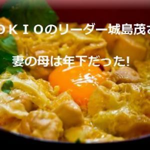 TOKIOのリーダー城島茂さん 妻の母は年下だった!