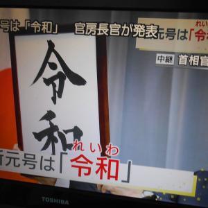 新元号反省会