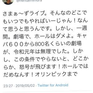 【悲報】三村マサカズさん、日本語がやばい