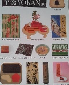 羊羹YOKAN展 虎屋文庫11月1日 ~12月10日