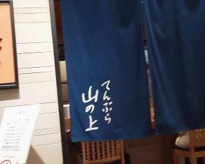サバイバルTOKYO 山の上ホテルの天丼 日本橋三越