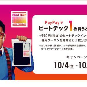 【キャッシュレス・消費者還元事業】5%還元に続いて【PayPay加盟店】にもなりました!