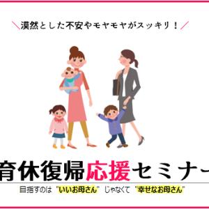 ■今から始める育休復帰準備:自分も仕事も家族も全部大切にしたいママのための育休復帰応援セミナー