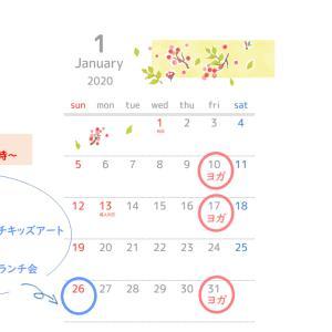 最新)1・2・3月レッスンスケジュール