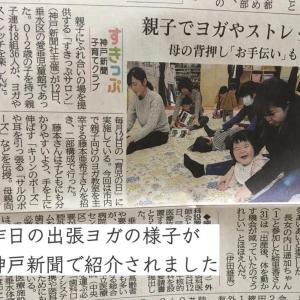 神戸新聞子育てクラブ『すきっぷサロン』で親子ヨガ♪兵庫県内に【出張遊びの講師】が行きますよー!