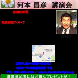 2月15日、美と健康についての講演を宮古島で行います