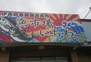 伊良部島の魚市場いちわ