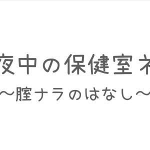 「真夜中の保健室」ネタ 〜腟ナラ(ちなら)〜